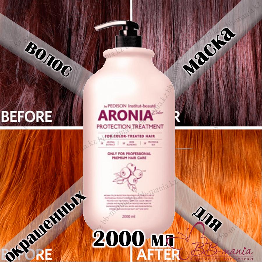 Pedison Institut-beaute Aronia Color Protection Treatment [EVAS]