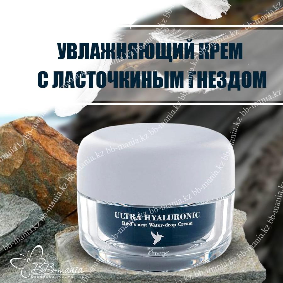 Ultra Hyaluronic Bird's Nest Water-drop Cream [ESTHETIC HOUSE]
