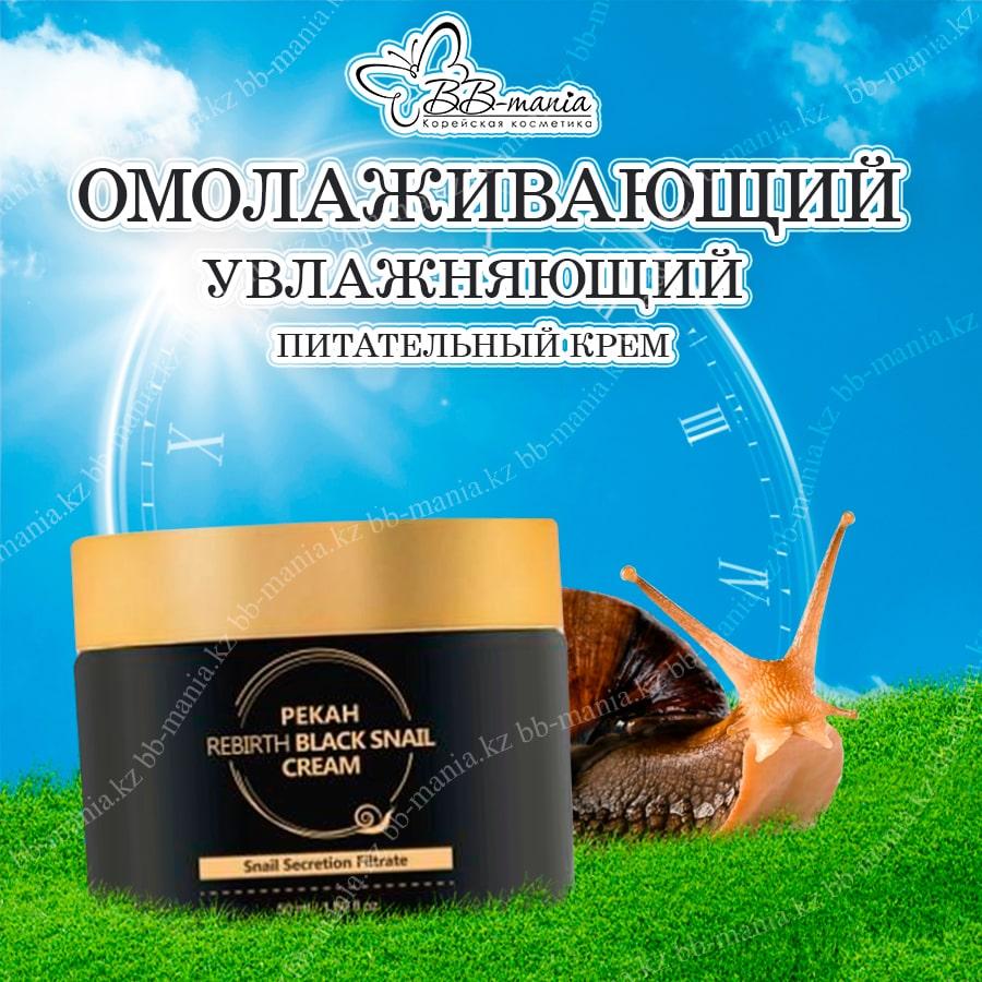 Rebirth Black Snail Cream [Pekah]