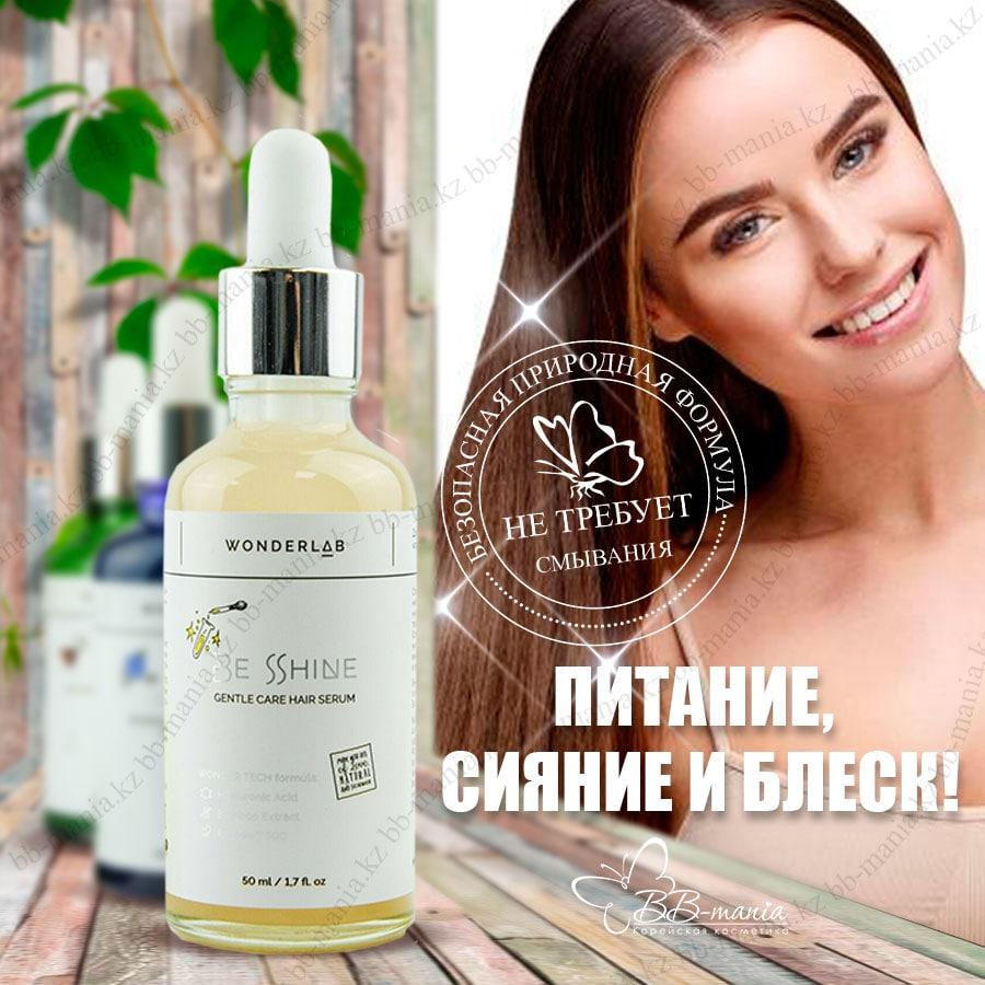 Be Shine Gentle Care Hair Serum [WONDERLAB]
