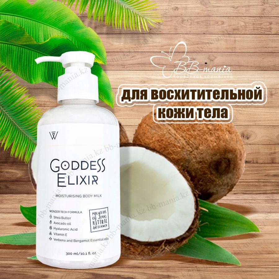 Goddess Еlixir Moisturizing Body Milk [Wonderlab]