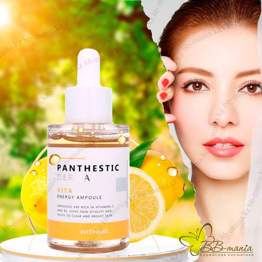 Withme Panthestic Derma Vita Energy Ampoule [EVAS]