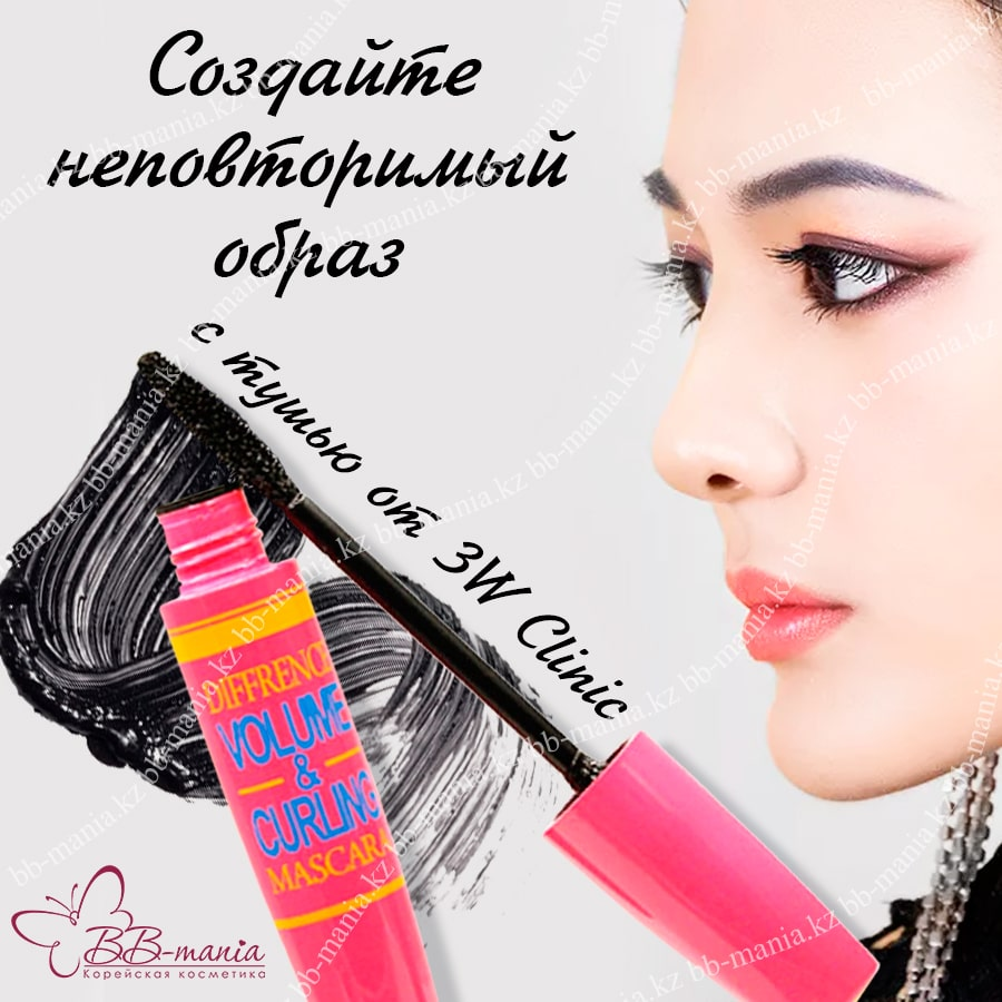 Difference Volume&Curling Mascara [3W CLINIC]