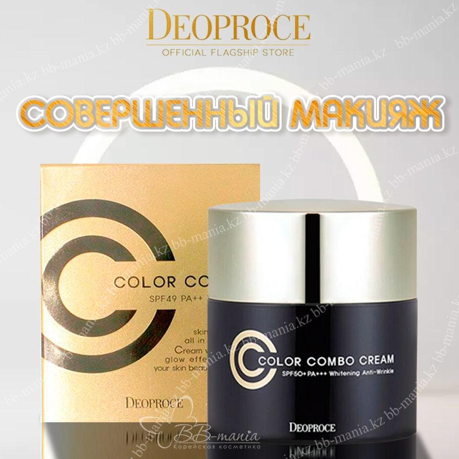 Color Combo Cream [DEOPROCE]