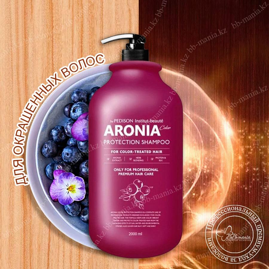 Pedison Institut-beaute Aronia Color Protection Shampoo [EVAS]