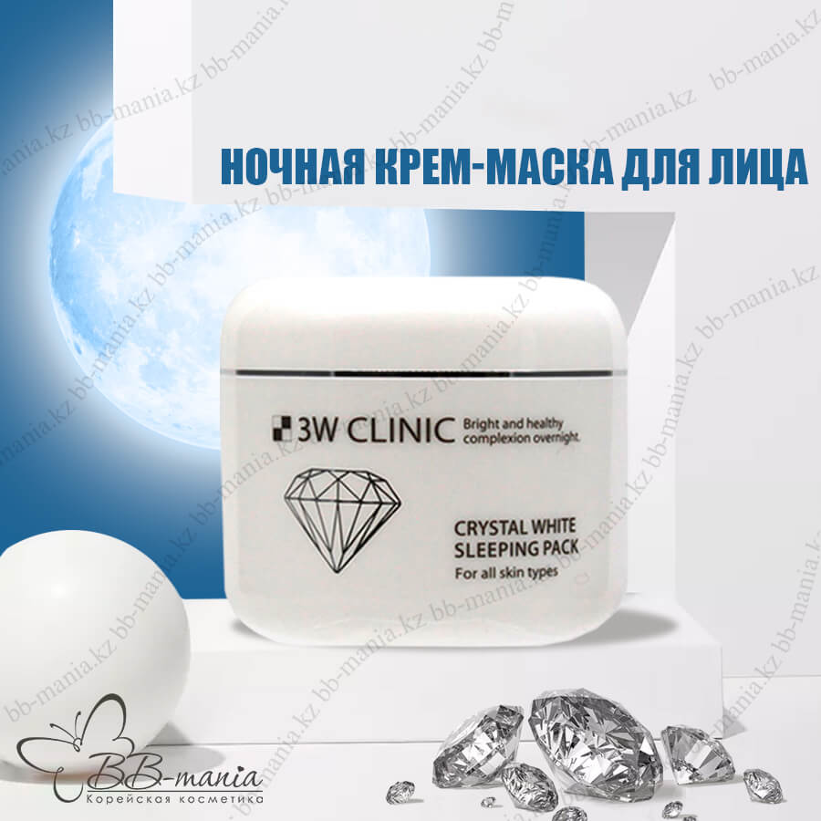 Crystal White Sleeping Pack [3W Clinic]