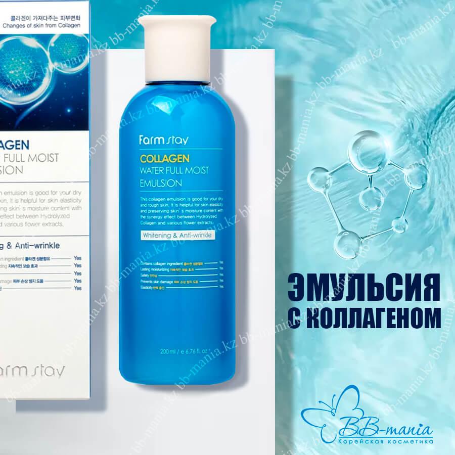 Collagen Water Full Moist Emulsion [FarmStay]