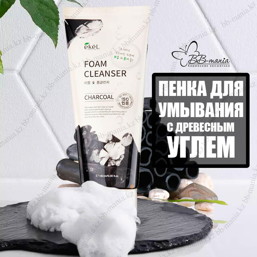Charcoal Foam Cleanser [Ekel]