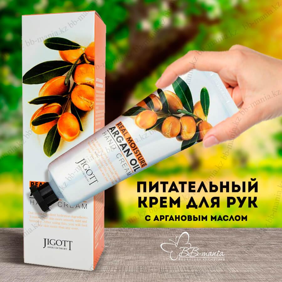 Real Moisture Argan Oil Hand Cream [Jigott]