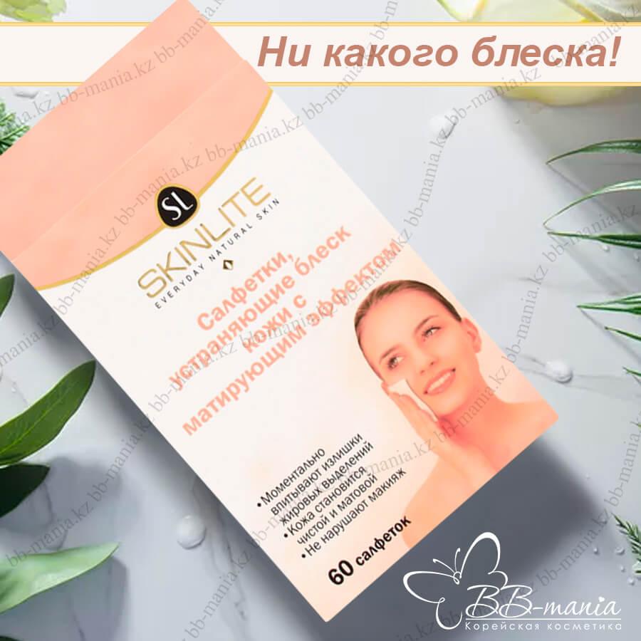 Eliminating Skin Shine Tissues with Matting Effect [Skinlite]