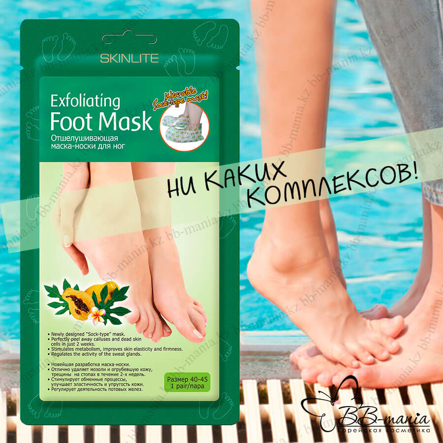 Exfoliating Foot Mask 40-45 [Skinlite]