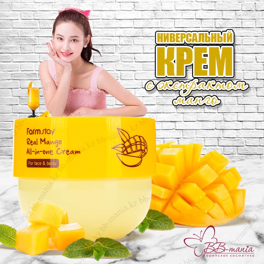 Real Mango All-in-One Cream [FARMSTAY]