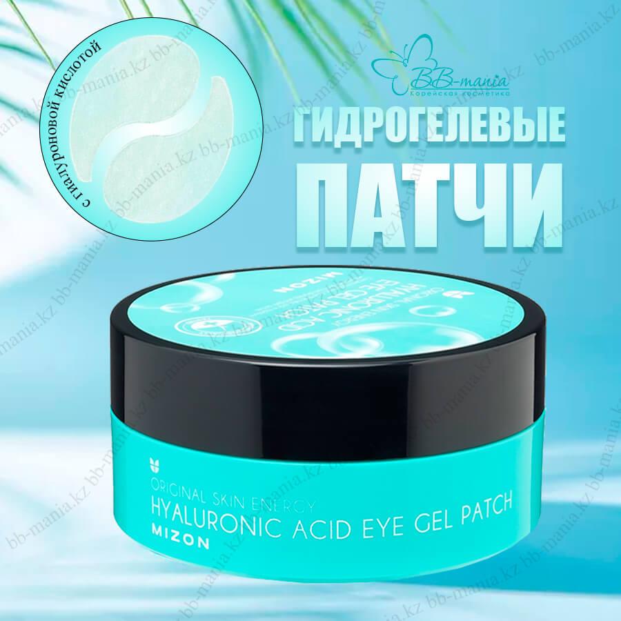 Hyaluronic Acid Eye Gel Patch [Mizon]