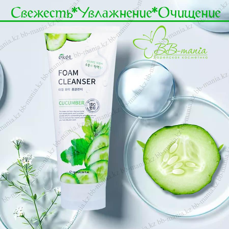 Cucumber Foam Cleanser [Ekel]