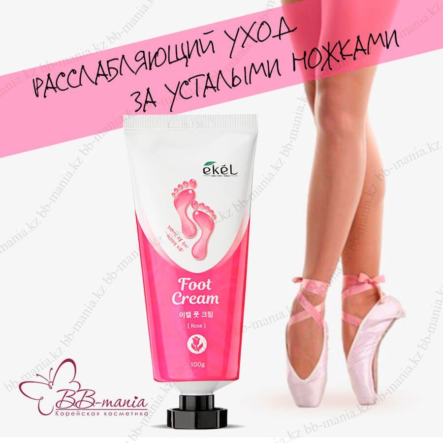 Foot Cream Rose [Ekel]