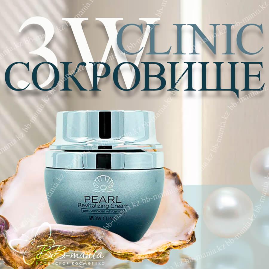Pearl Revitalizing Cream [3W CLINIC]