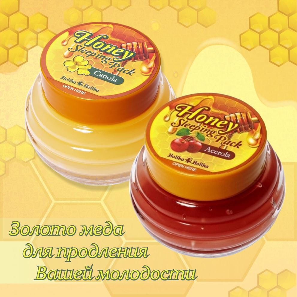 Honey Sleeping Pack [Holika Holika]