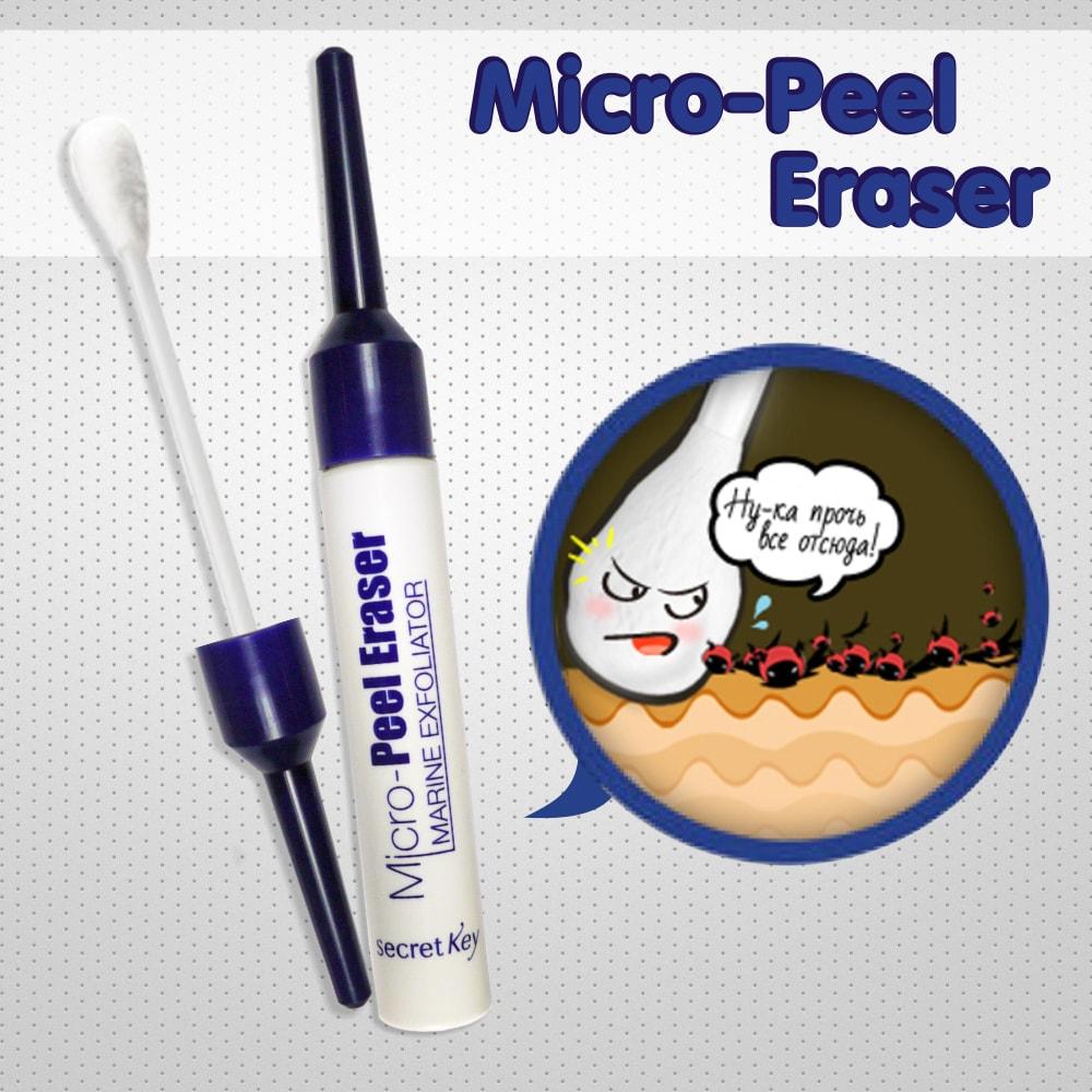 Micro-Peel Eraser [Secret Key]