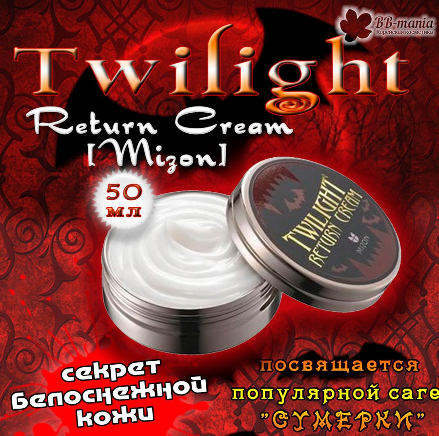 Twilight Return Cream [Mizon]