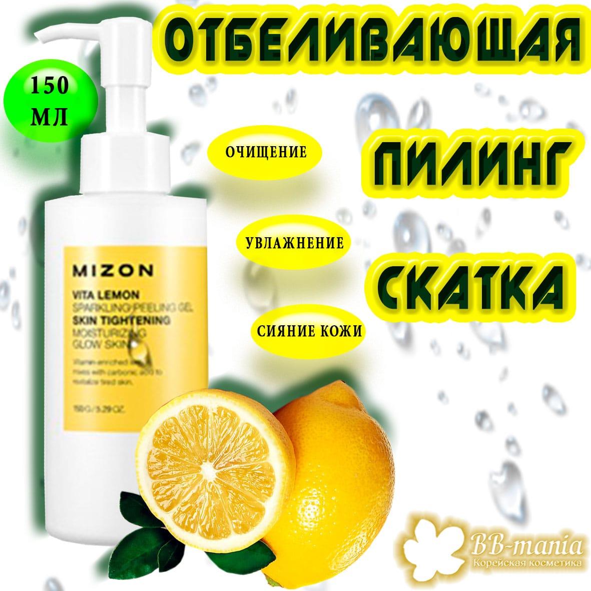 Vita Lemon Sparkling Peeling Gel [Mizon]