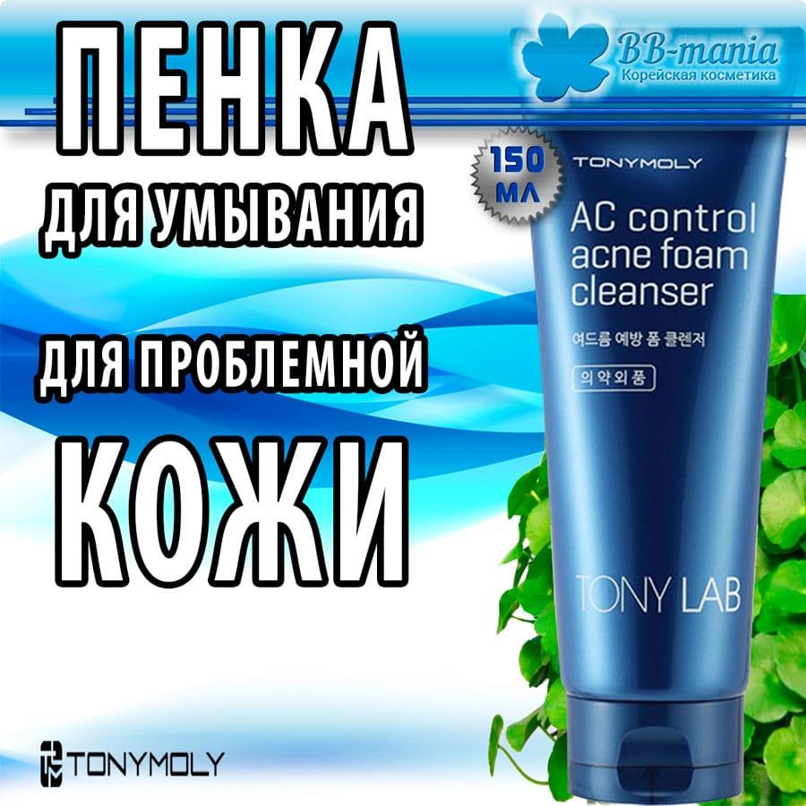 Tony Lab AC Control Acne Cleansing Foam [TonyMoly]