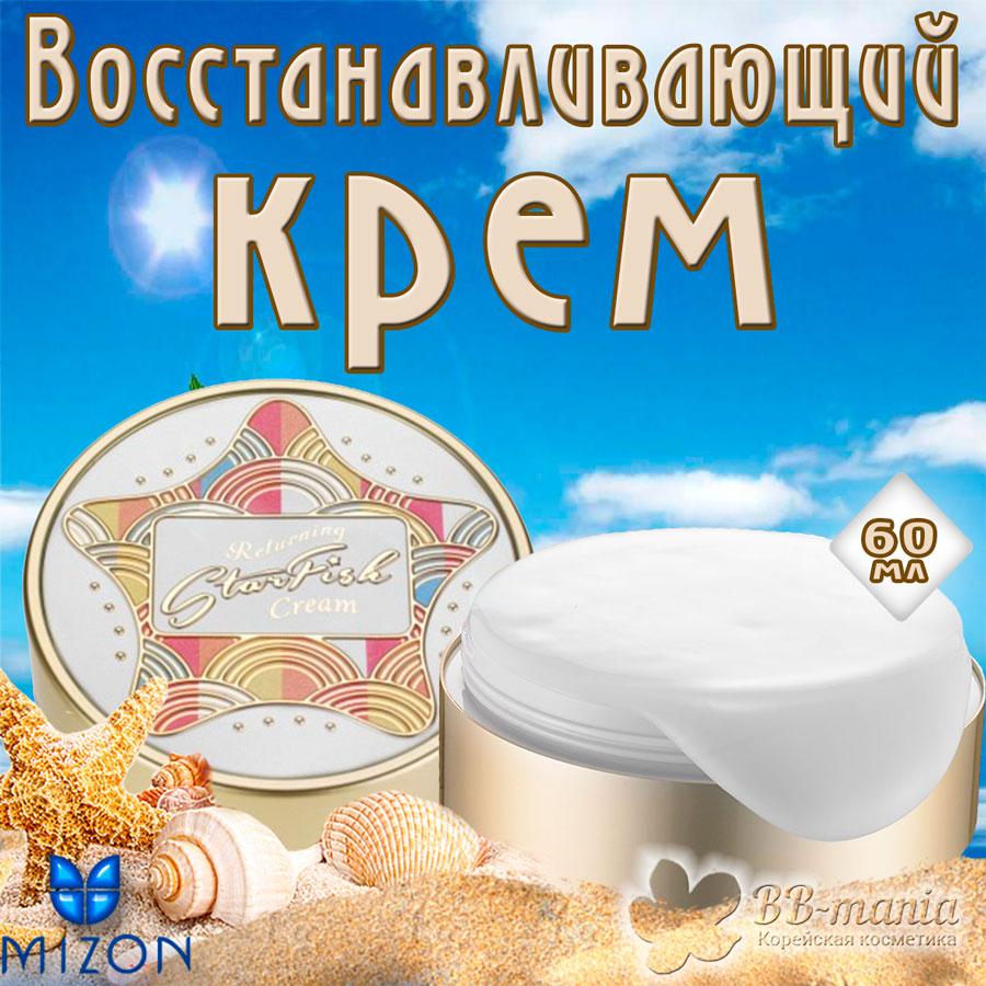 Returning Starfish Cream [Mizon]
