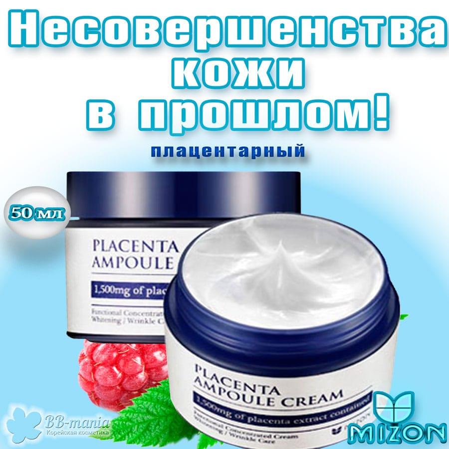 Placenta Ampoule Cream [Mizon]