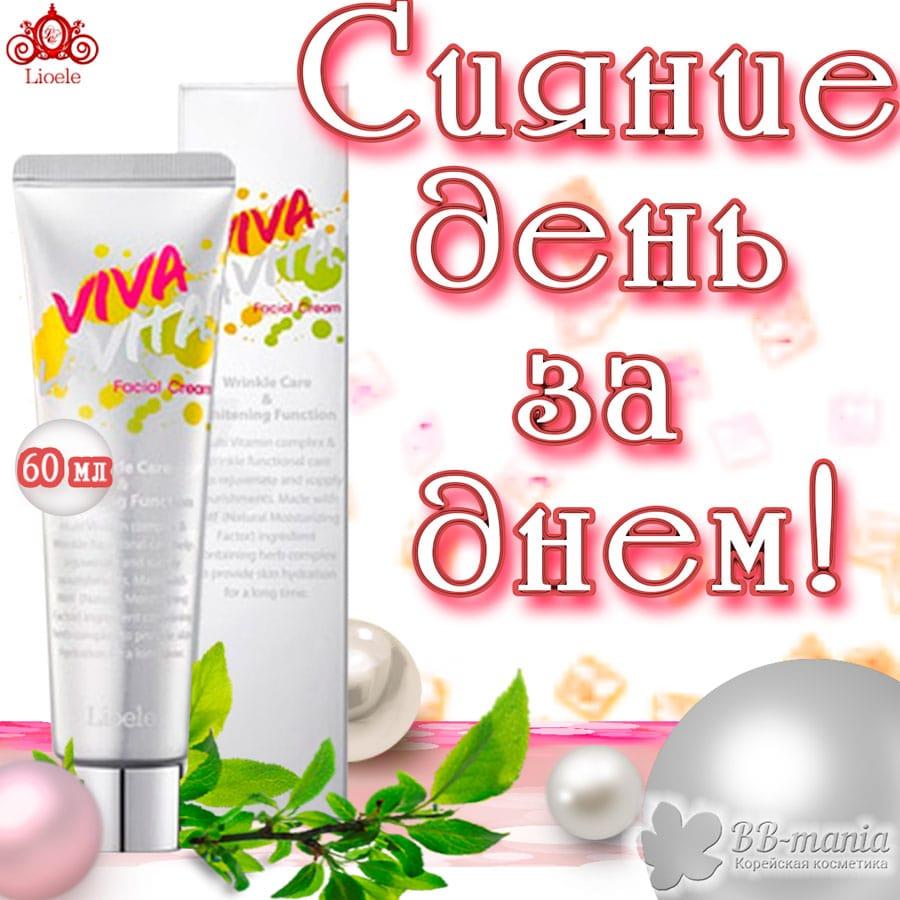 Viva La Vita Facial Cream [Lioele]