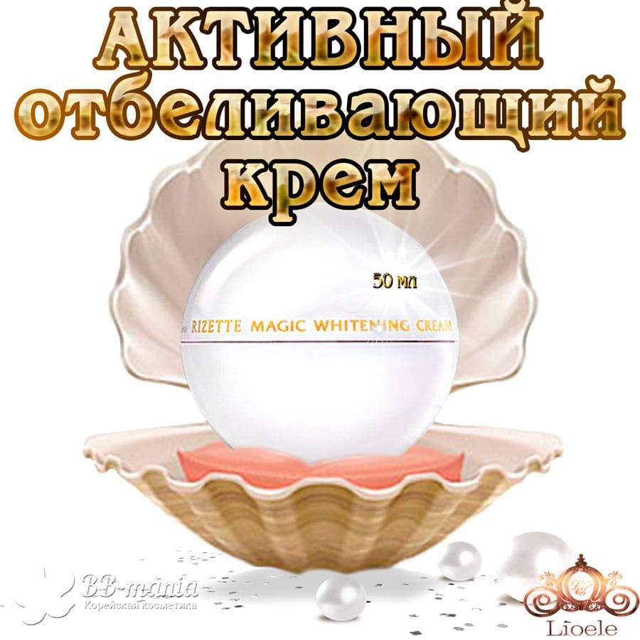 Rizette Magic Whitening Cream [Lioele]