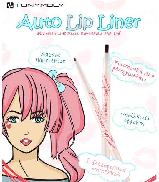Easy Touch Auto Lip Liner [TonyMoly]