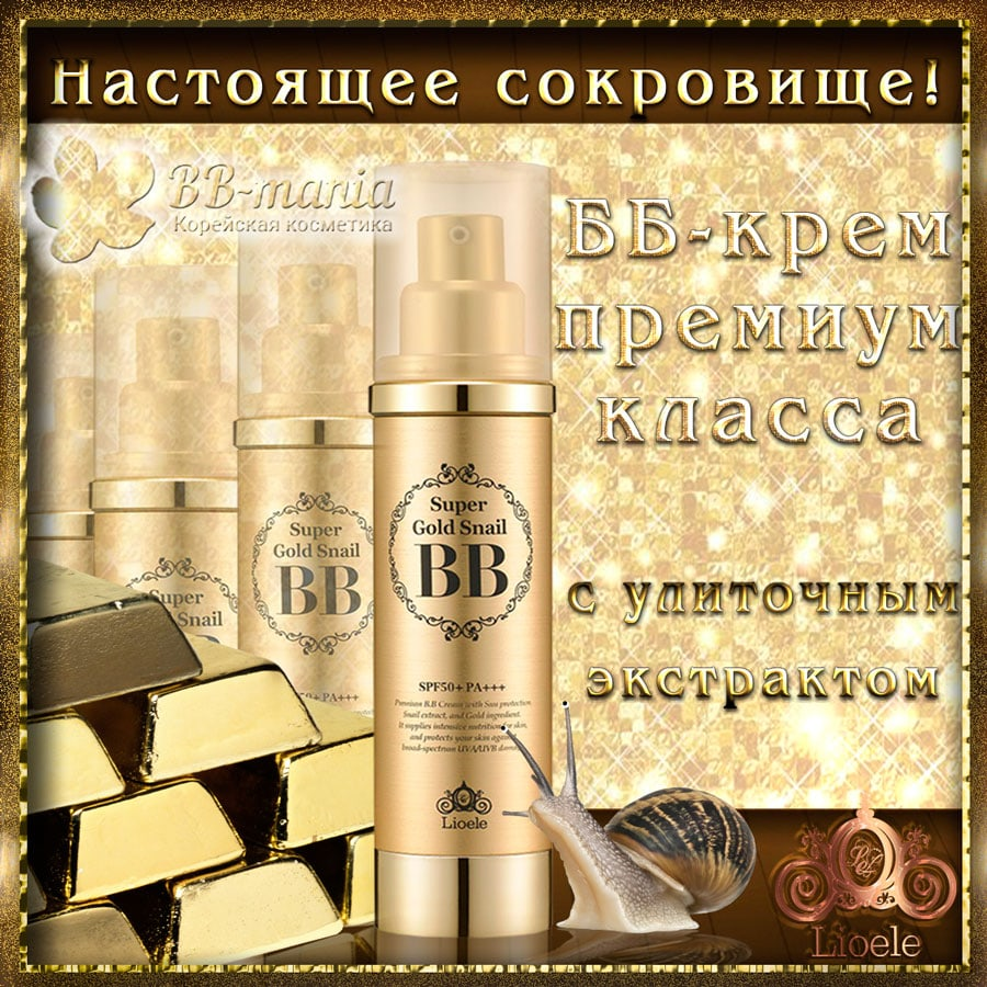 Super Gold Snail BB, SPF50 PA+++ Lioele