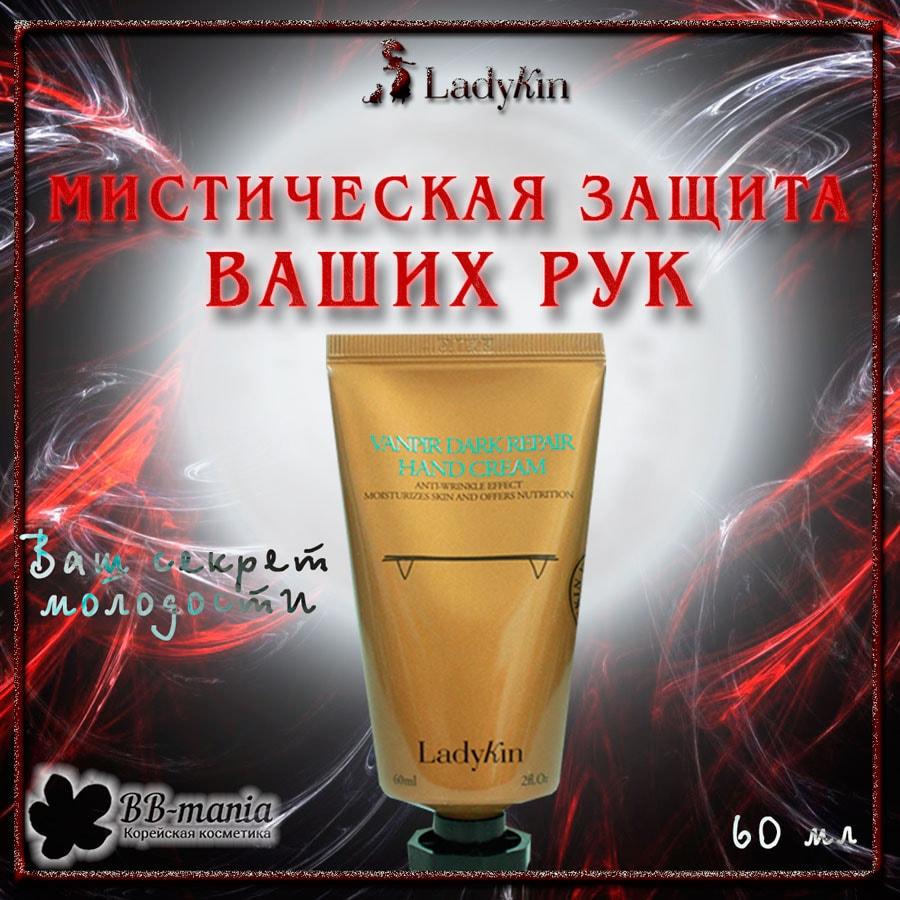 Vanpir Dark Repair Hand Cream [LadyKin]