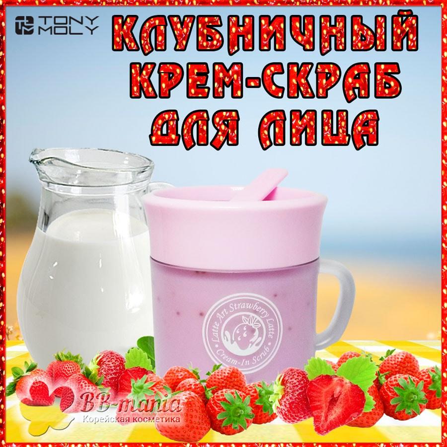 Latte Art Strawberry Latte Cream-In Scrub [TonyMoly]