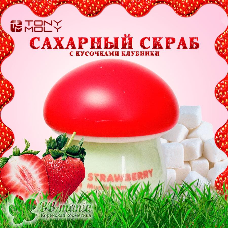 Magic Food Strawberry Mushroom Sugar Scrub [TonyMoly]