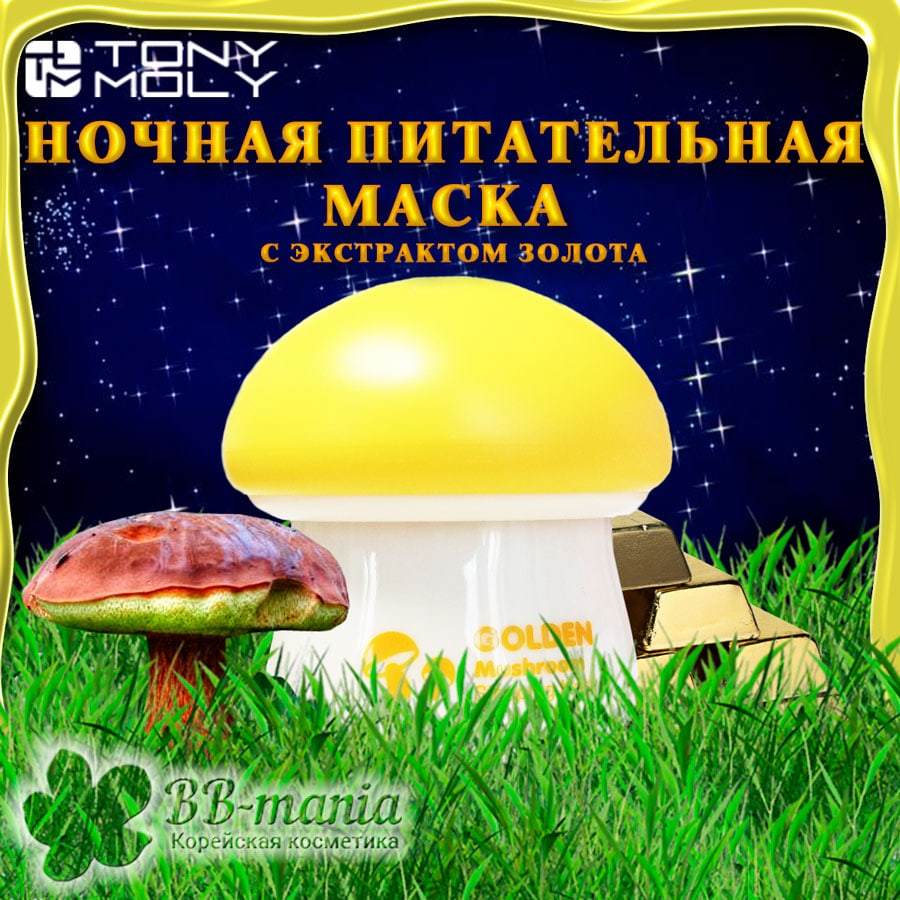 Magic Food Golden Mushroom Sleeping Mask [TonyMoly]
