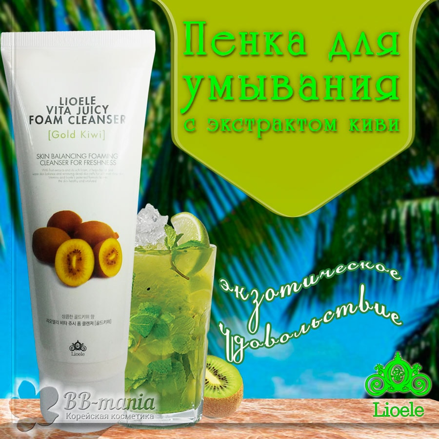 Vita Juicy Foam Cleanser Gold Kiwi [Lioele]