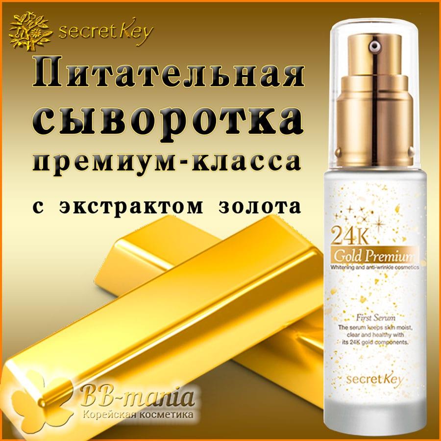 24K Gold Premium First Serum [Secret Key]