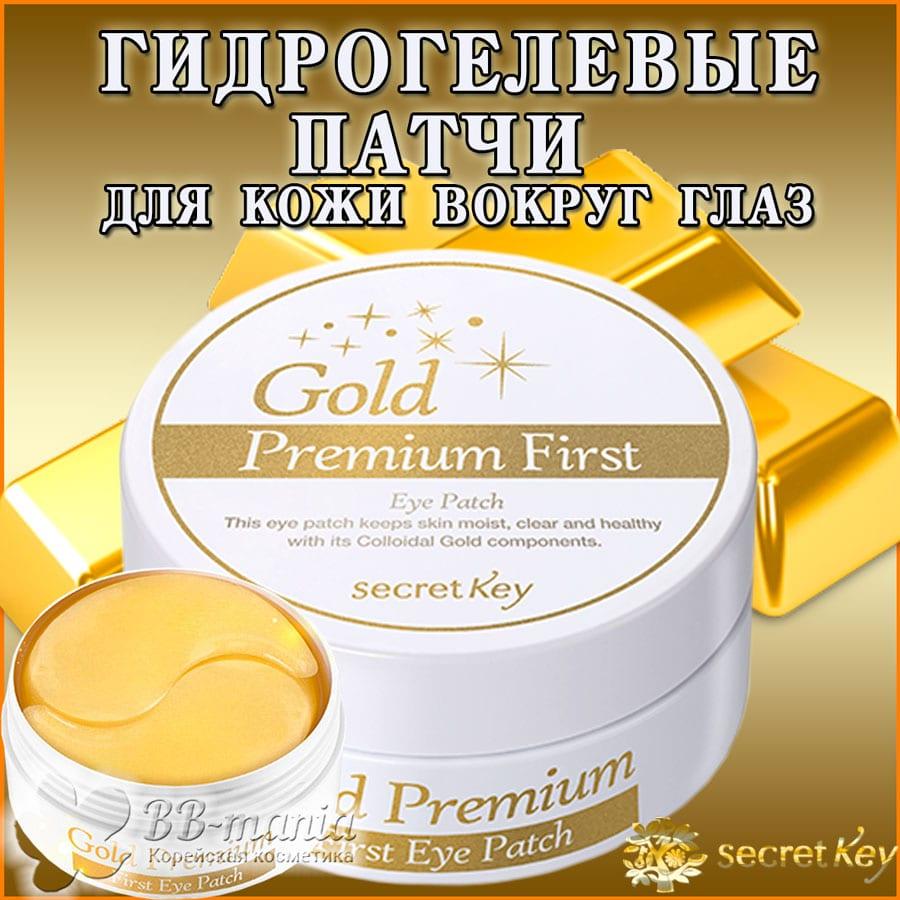 Gold Premium First Eye Patch [Secret Key]