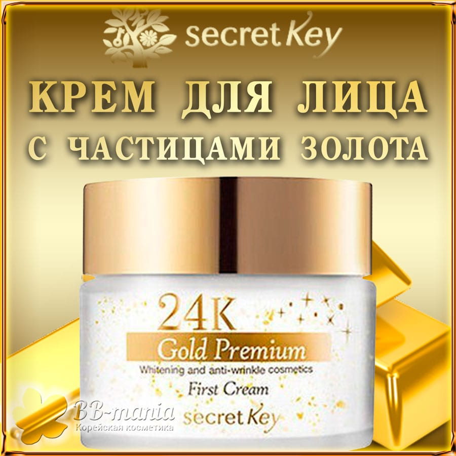 24K Gold Premium First Cream [Secret Key]