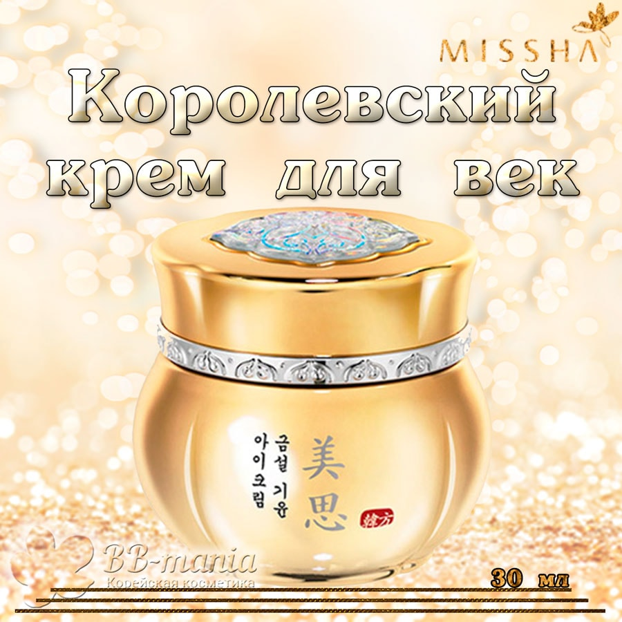 MISA Geum Sul Vitalizing Eye Cream [Missha]