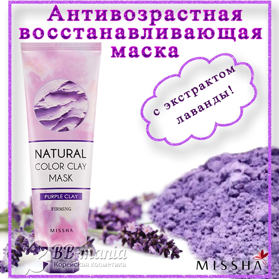 Natural Color Clay Mask Purple Clay [Missha]