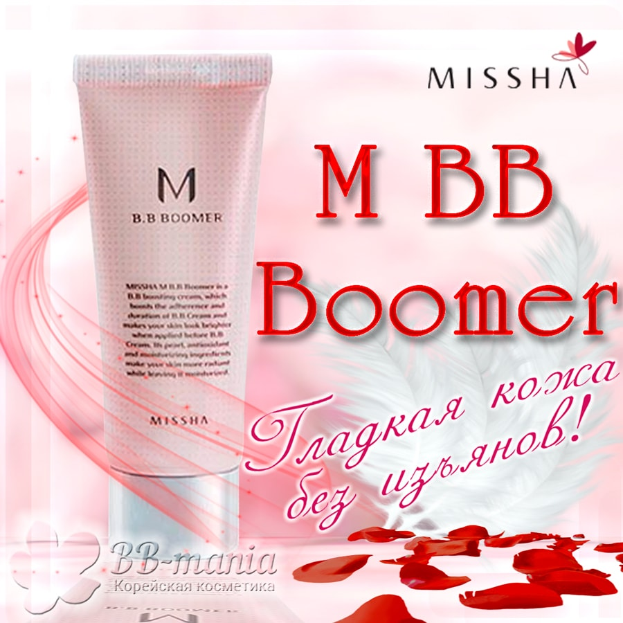 M BB Boomer Boosting Cream [Missha]