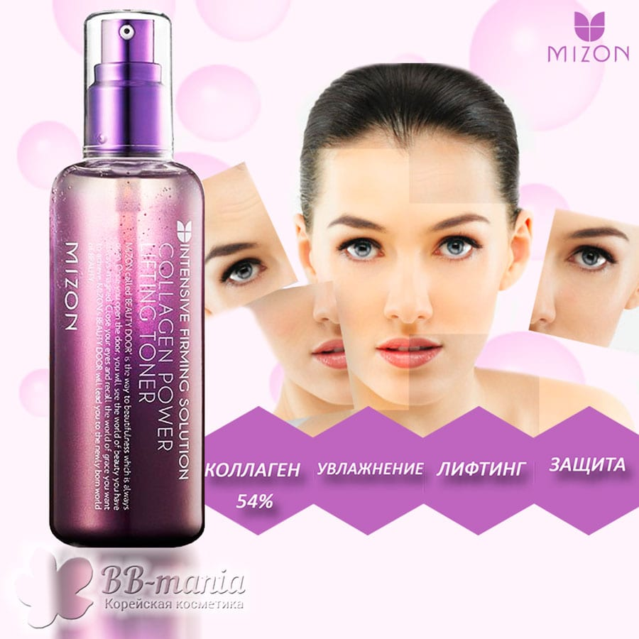 Collagen Power Lifting Toner [Mizon]