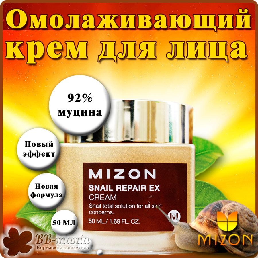 Snail Repair Ex Cream [Mizon]