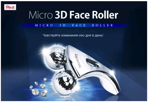 Micro 3D Face Roller [Secret Key]