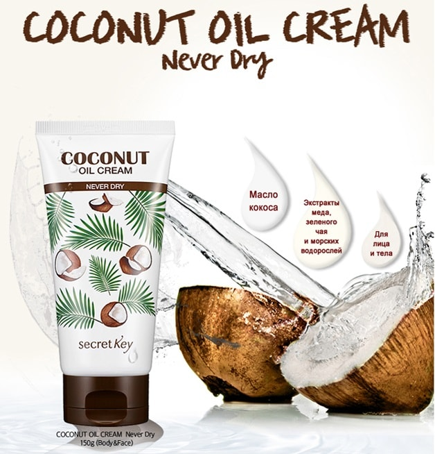 Coconut Oil Cream Never Dry [Secret Key]