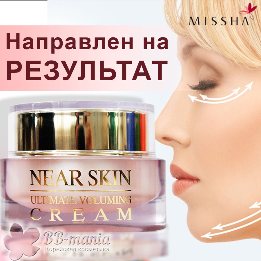 Near Skin Ultimate Voluming Cream [Missha]