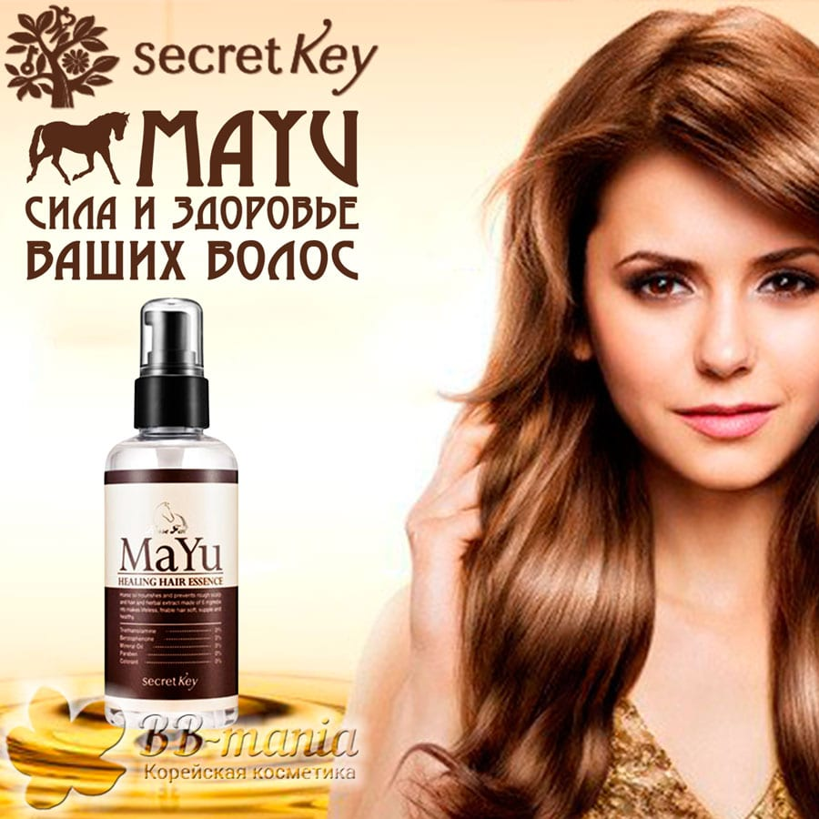 Mayu Amaging Hair Oil [Secret Key]