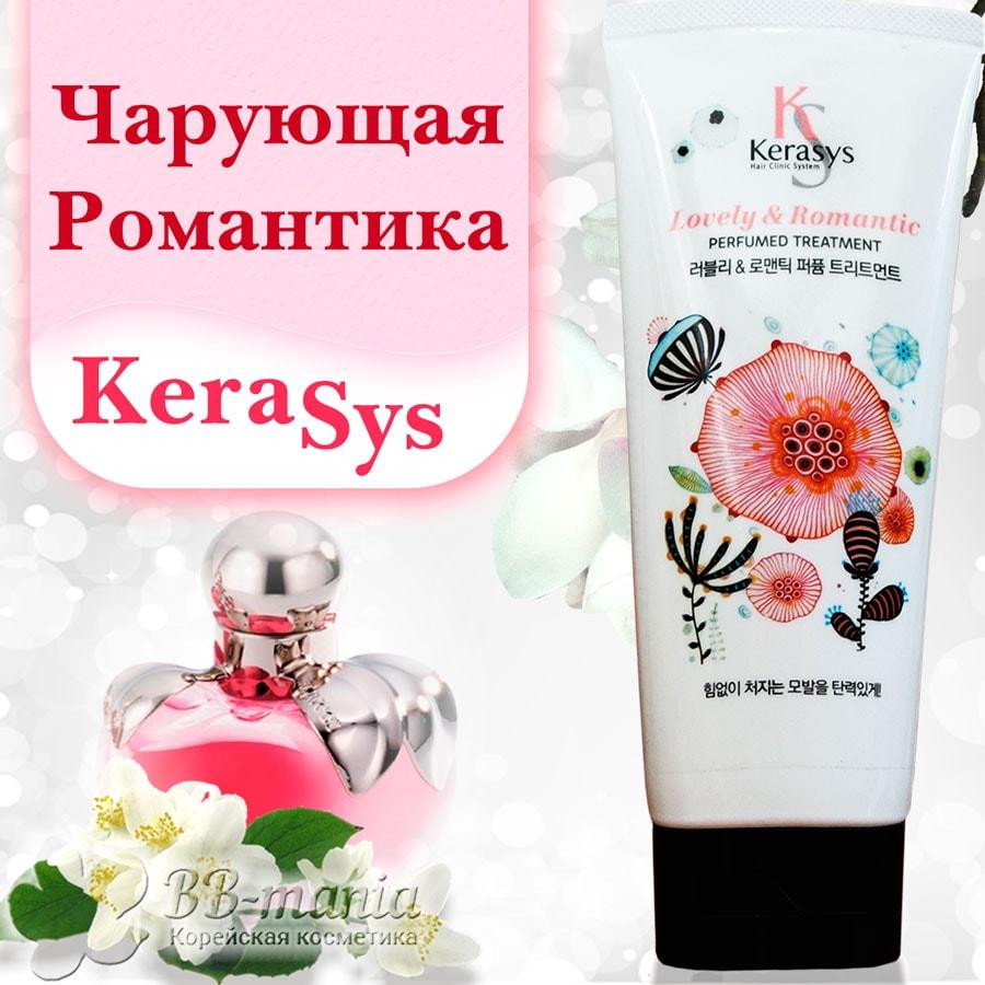 Lovely & Romantic Parfumed Treatment [Kerasys]