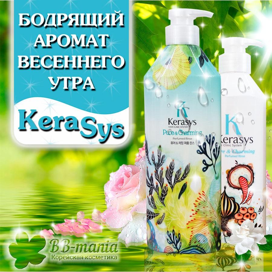 Pure & Charming Perfumed Rinse [Kerasys]